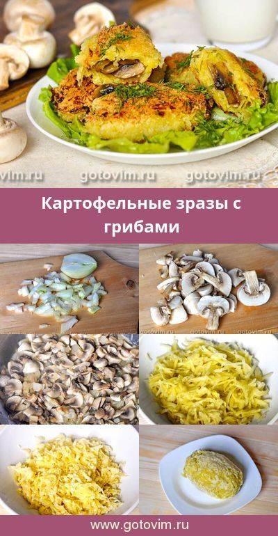 Постные зразы с грибами