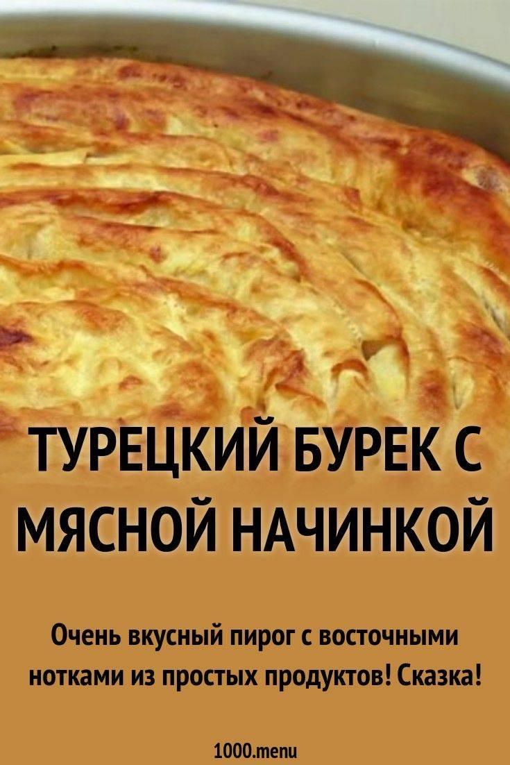 Бурек сербский