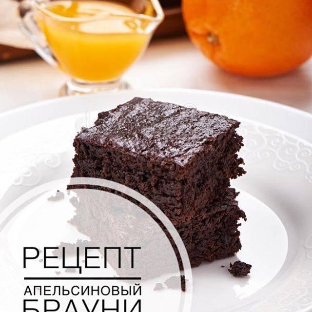 Шоколадный брауни с апельсином - рецепт с фотографиями - patee. рецепты