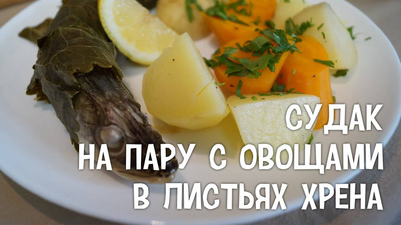 Судак с овощами на пару рецепт с фото, как приготовить на webspoon.ru