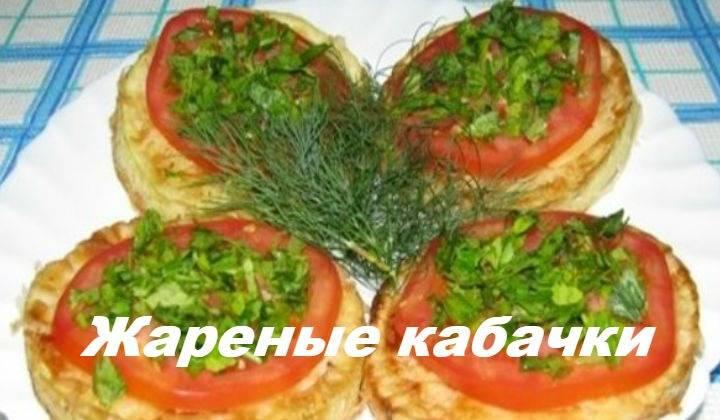 Жареные кабачки на зиму вкусные рецепты