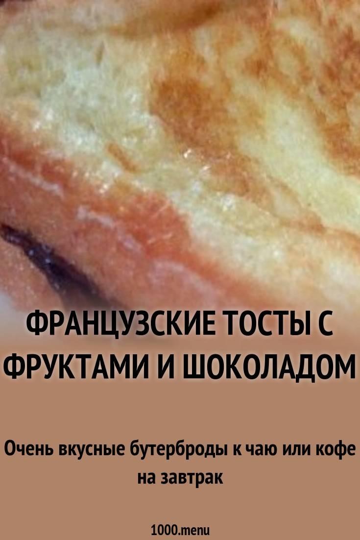 Классические французские тосты с яйцом на завтрак