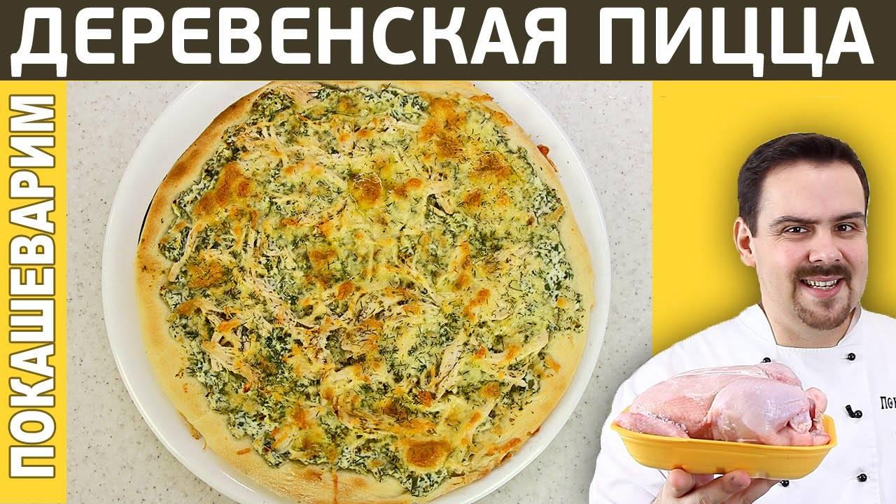 """Пирог-пицца """"по-деревенски"""""""