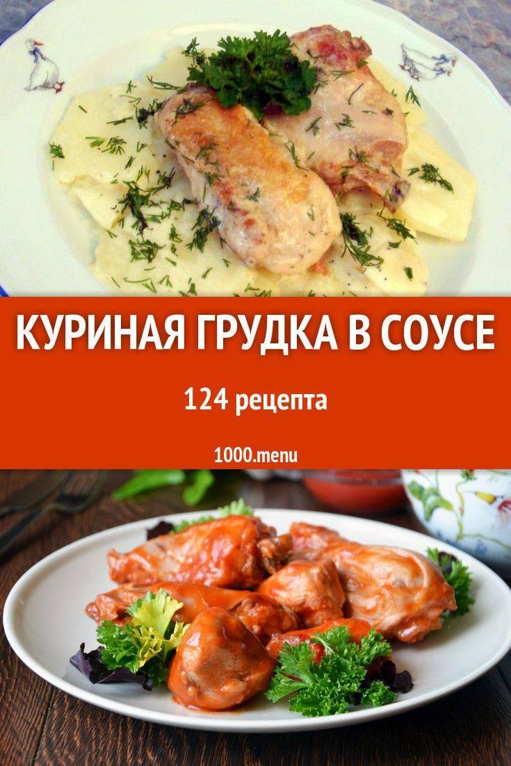 Куриное филе в духовке под шубой