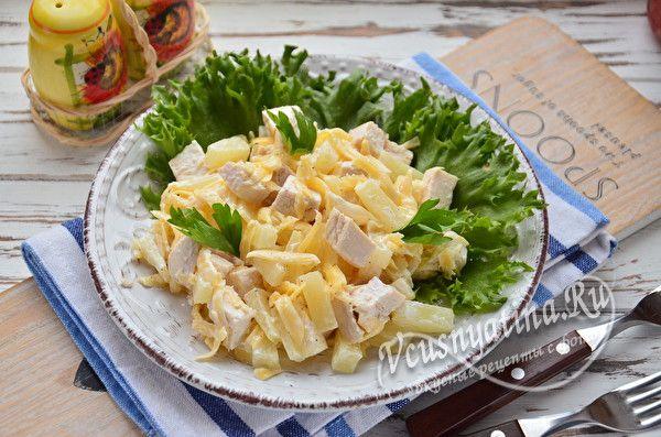 13 безумно вкусных и простых праздничных салатов с ананасом