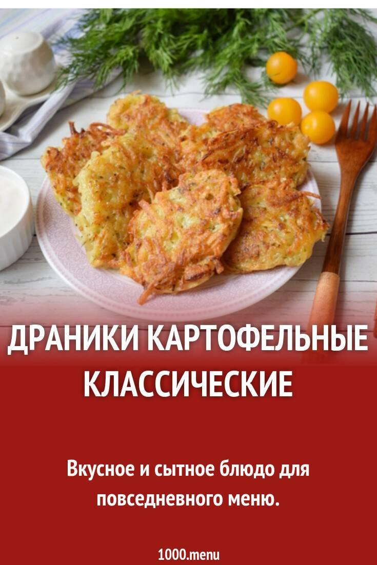 Драники - рецепты из картошки, тыквы, кабачков, моркови, с мясом и грибами