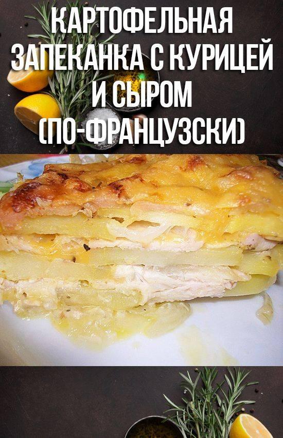 Картофельная запеканка с курицей и овощами