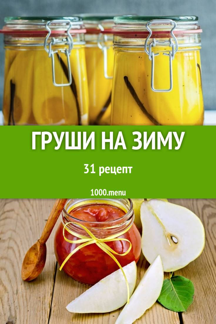 Боярышник - рецепты