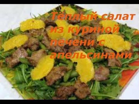 Куриная печень в апельсиновом соусе - рецепт с фотографиями - patee. рецепты