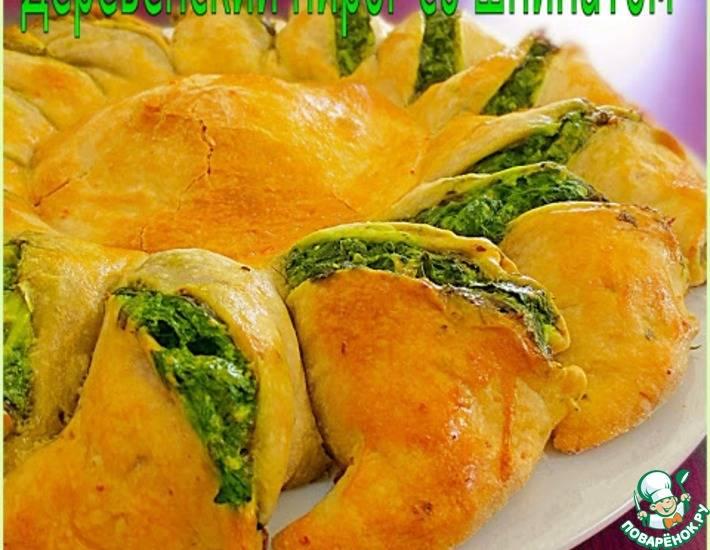 Неизбитый рецепт выпечки – пирог со шпинатом и сыром. разнообразное тесто и начинка для пирогов со шпинатом и сыром