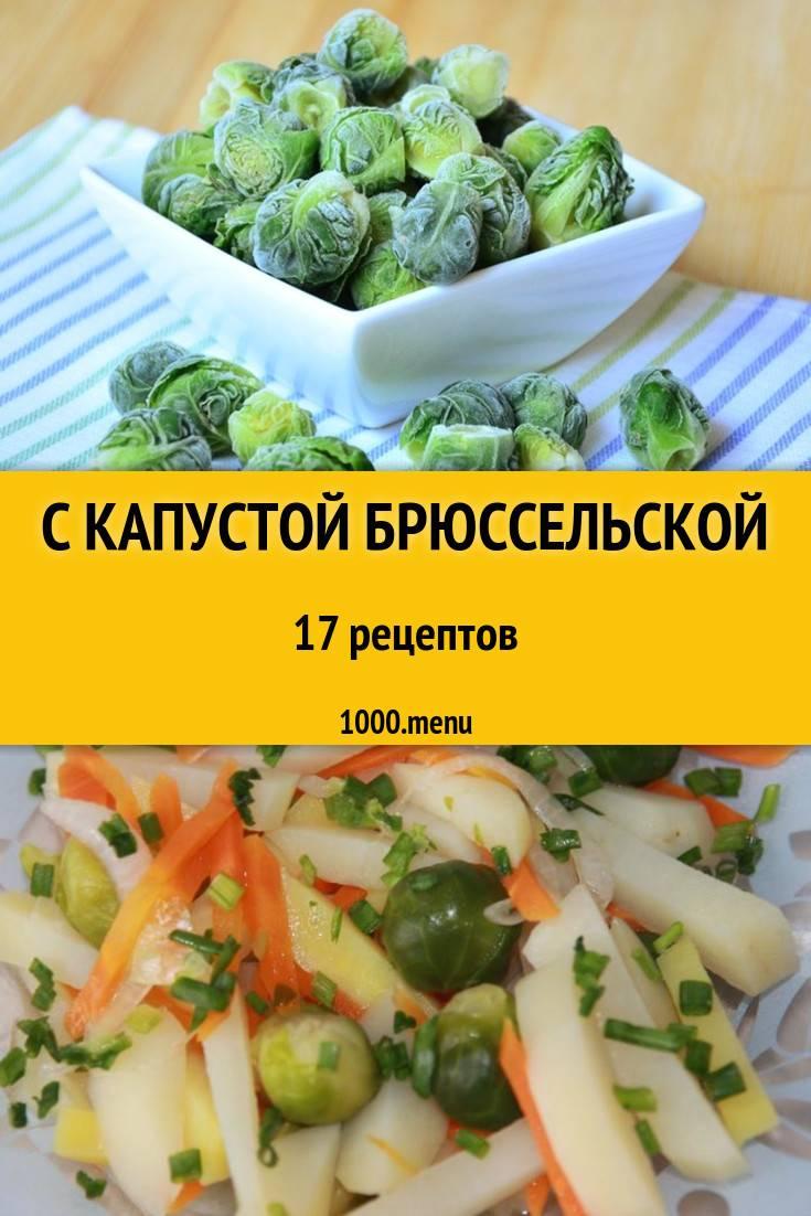 Чем полезна брюссельская капуста, как правильно приготовить + рецепт гарнира с чесноком