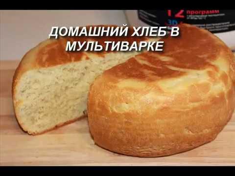 Белый хлеб в мультиварке - 11 пошаговых фото в рецепте