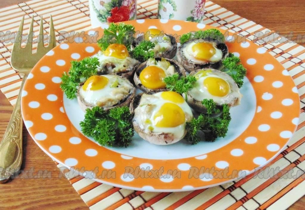 Фаршированные шампиньоны с перепелиными яйцами простой домашний рецепт пошагово с фото