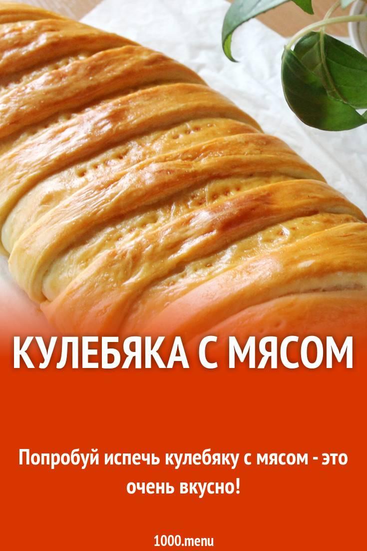 Кулебяка с мясом: 7 сытных рецептов |