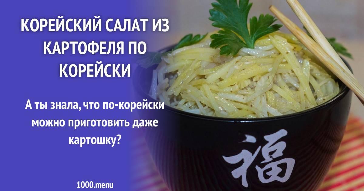 """Картофельный салат """"по-корейски"""""""