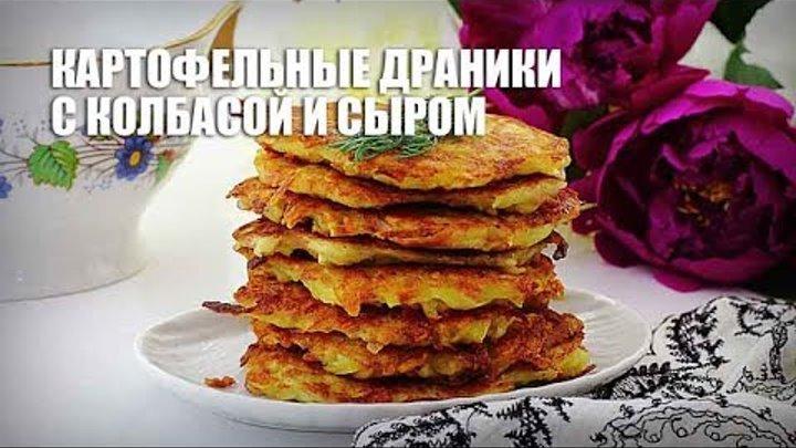 Кулинария мастер-класс рецепт кулинарный колбасные драники с сыром и картофелем продукты пищевые