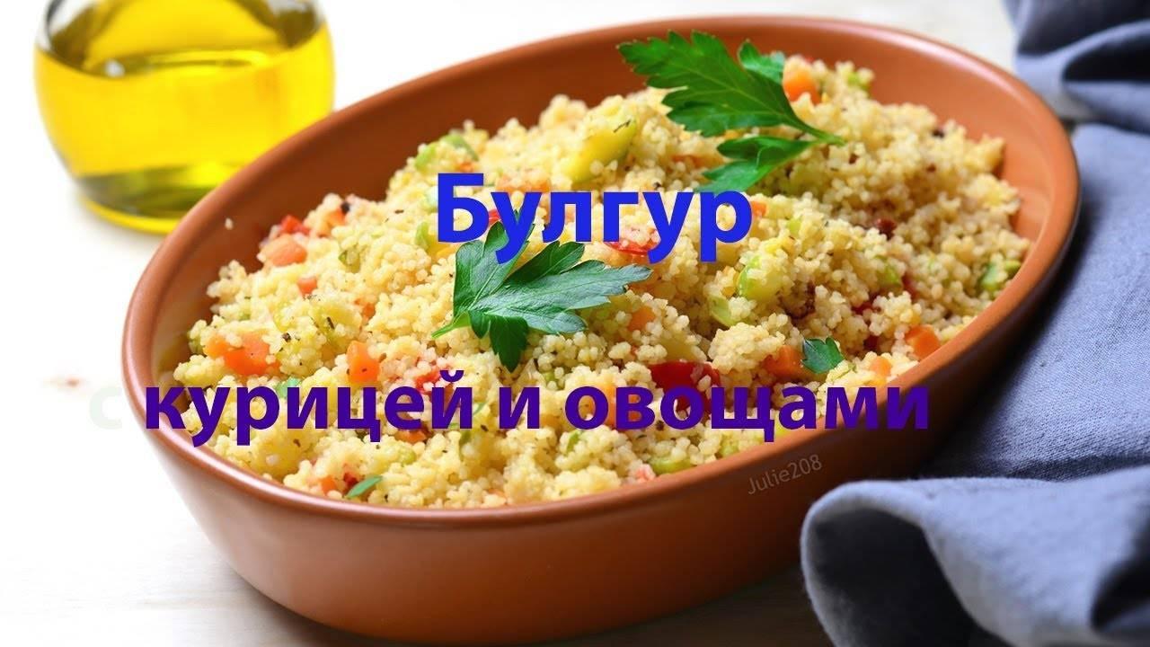 Булгур - рецепты