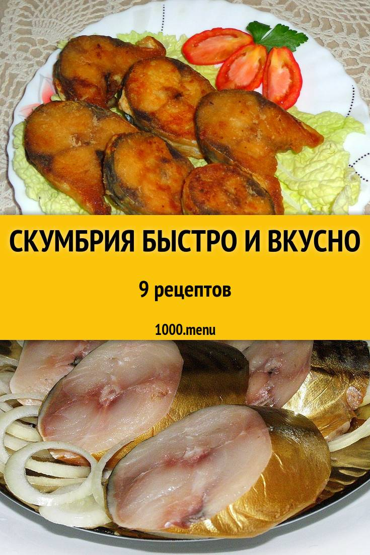 Салат с запечённой скумбрией