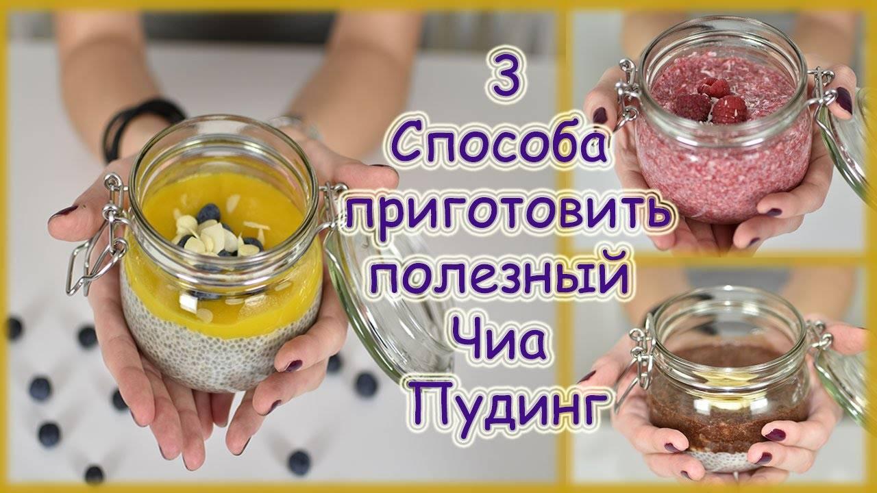 Пудинг и другие вкусные и полезные десерты из семян чиа для здоровья