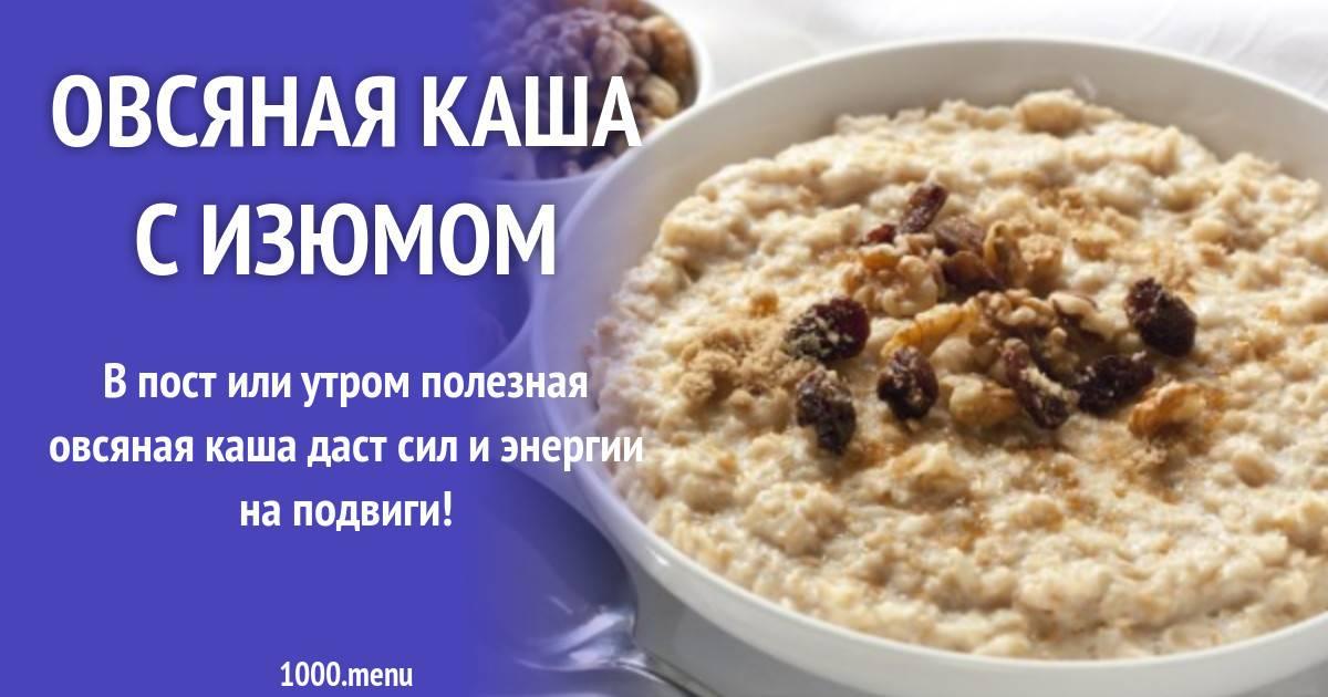 Овсяная каша в мультиварке: рецепт с фото. как приготовить молочную овсяную кашу в мультиварке поларис, редмонд, панасоник?
