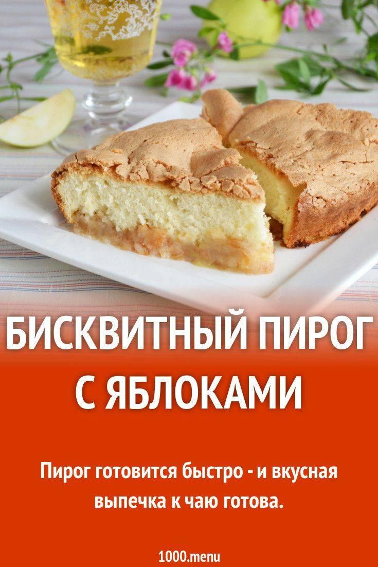 """Яблочный пирог """"русский"""""""