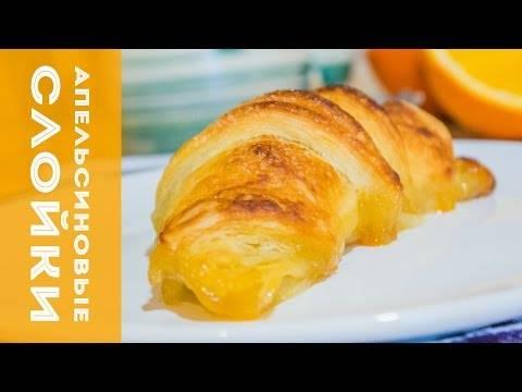 Апельсиновые слойки