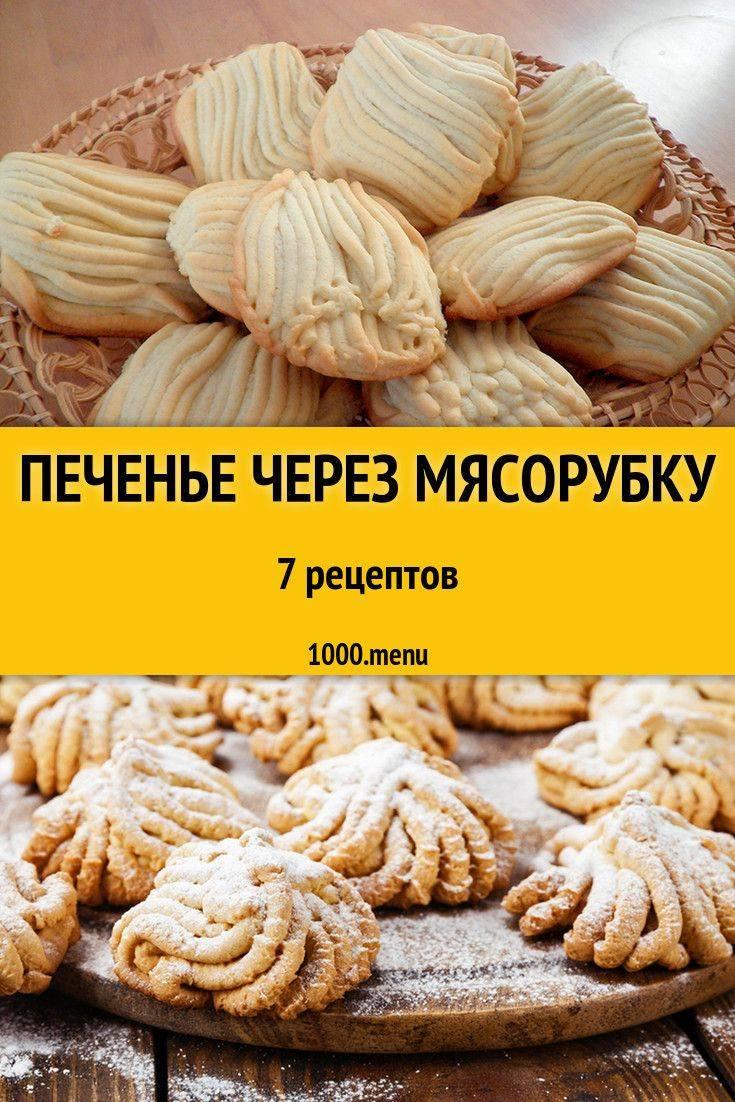 Печенье через мясорубку: рецепт с пошаговыми фото
