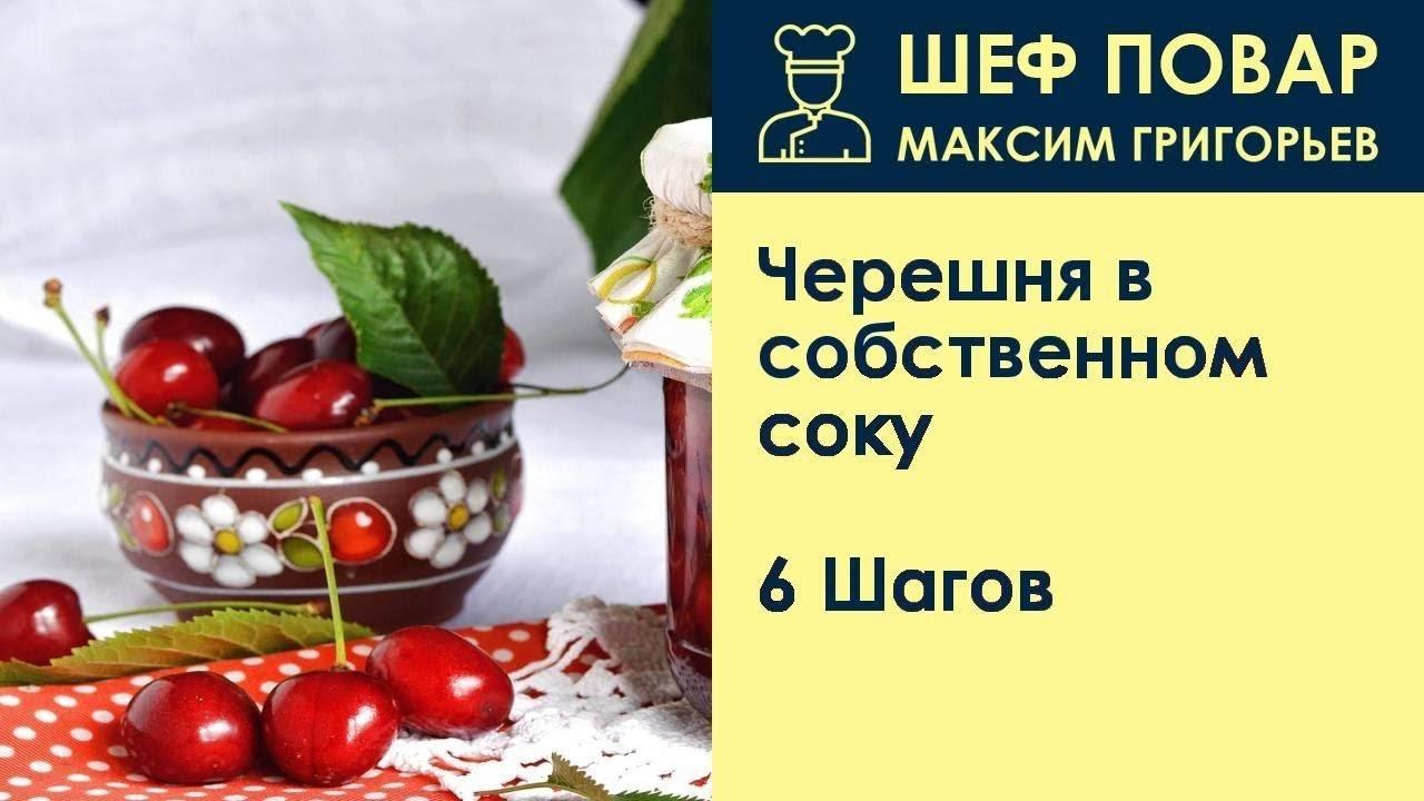 Как приготовить черешню в собственном соку