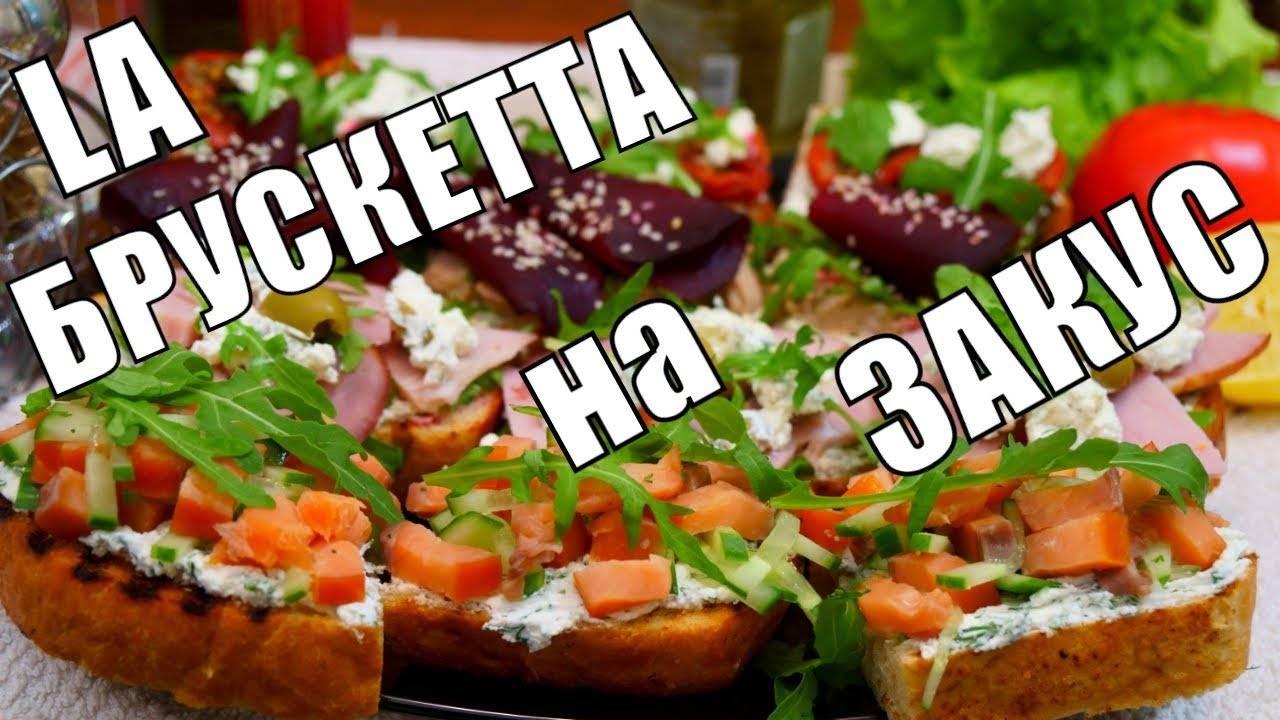 Брускетта: 10 итальянских рецептов |