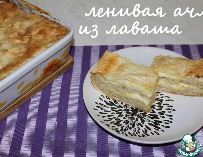 Ленивая ачма из лаваша рецепт с фото