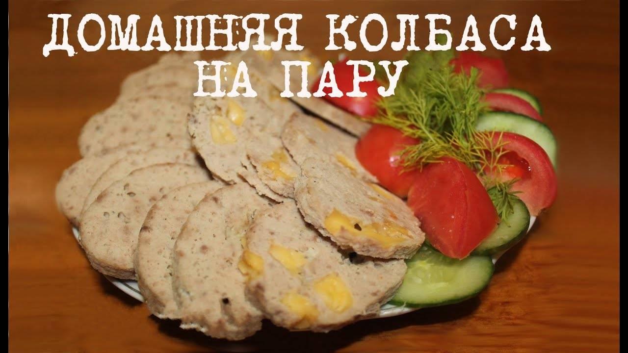 Домашняя колбаса в пароварке - 7 пошаговых фото в рецепте