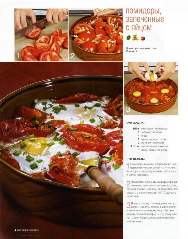 Яичница со шпинатом и помидорами