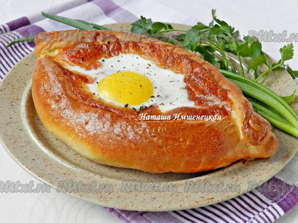 Рецепт аджарских хачапури с сыром - 11 пошаговых фото в рецепте