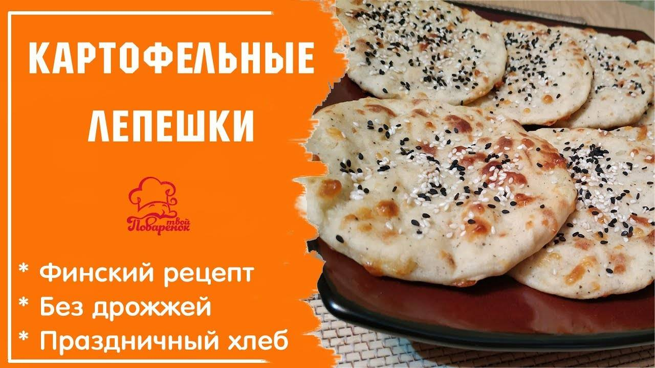 Как научиться готовить вкусные финские лепешки