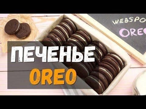 """Десерты из печенья """"орео"""": 5 лучших рецептов - smak.ua"""