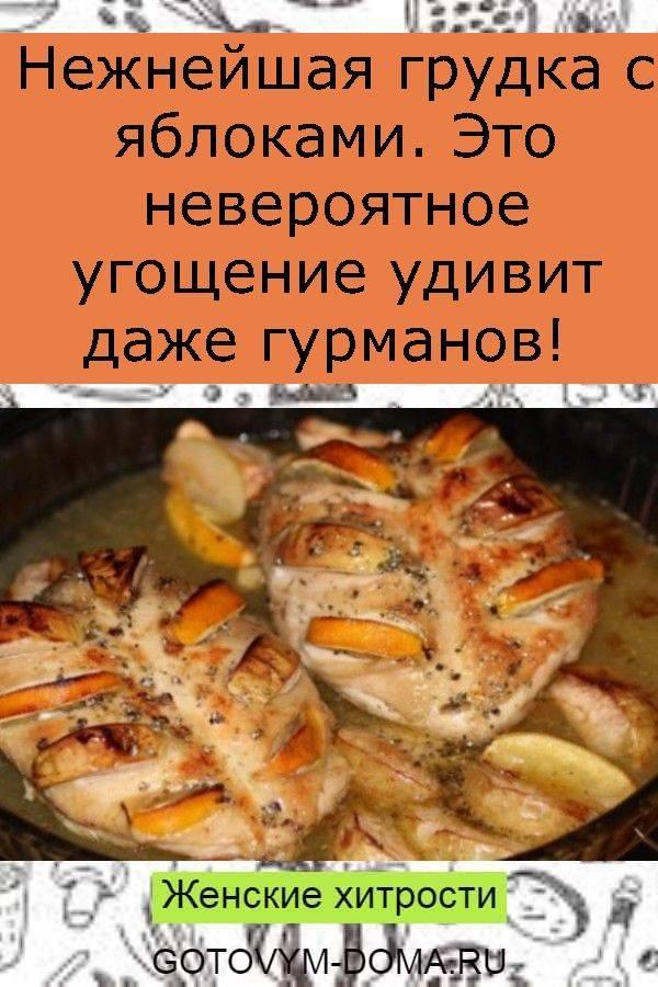 Куриная грудка с яблоками рецепт с пошаговым фото