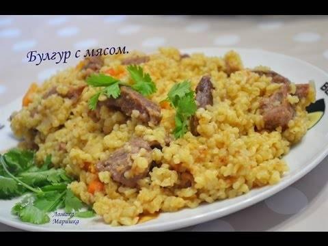 Булгур рецепты приготовления в мультиварке с мясом
