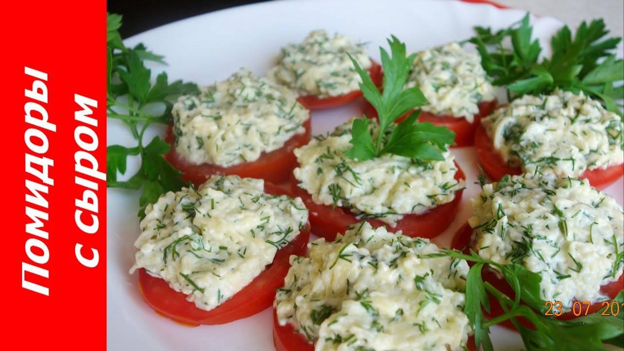Простые и вкусные закуски из помидор. рецепты с фото.
