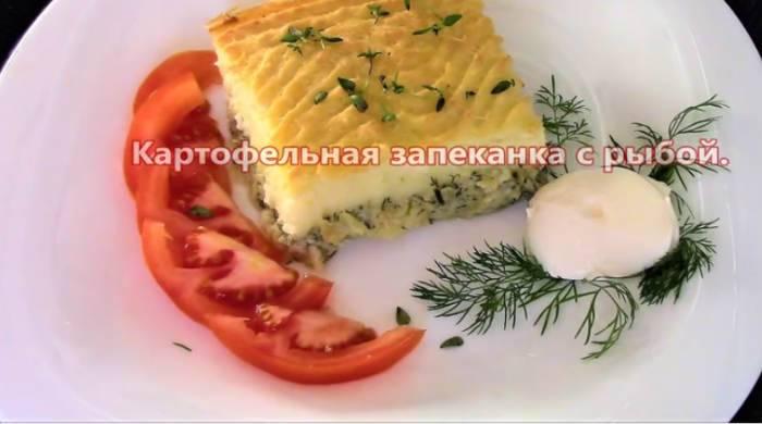Картофельная запеканка с рыбой - картошка с рыбой в духовке слоями - запись пользователя елена чуркина (kmdfbz) в сообществе кулинарное сообщество в категории блюда из рыбы и морепродуктов - babyblog.ru