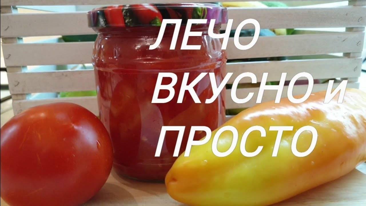 """Лечо """"семейный рецепт"""""""