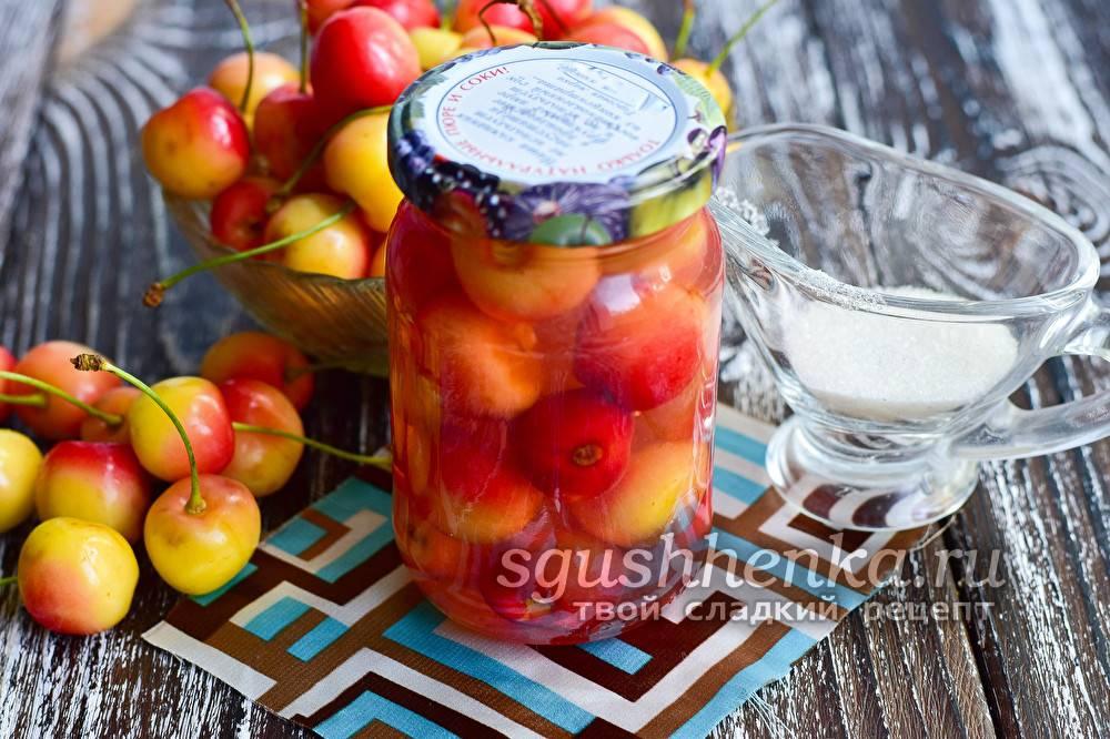 Вишня в собственном соку на зиму – рубиновое лето в банке. как правильно заготовить вишню в собственном соку на зиму