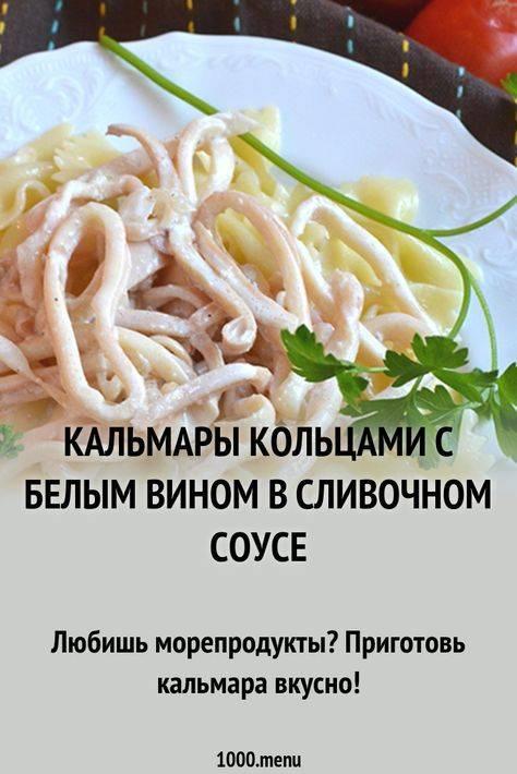 Кальмары кольцами с белым вином в сливочном соусе