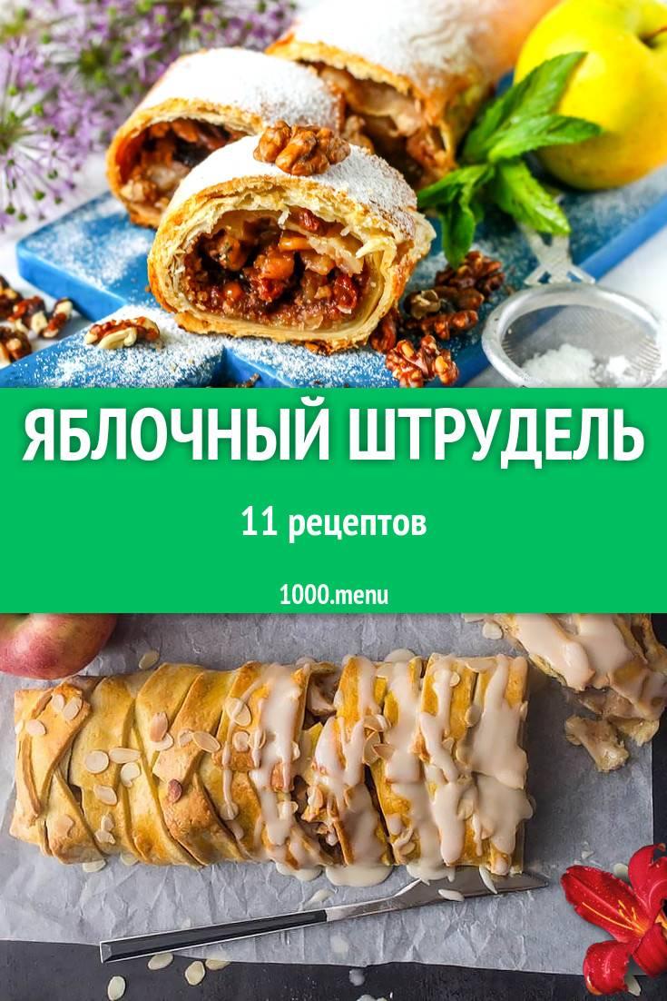 Штрудель из лаваша: 8 быстрых рецептов