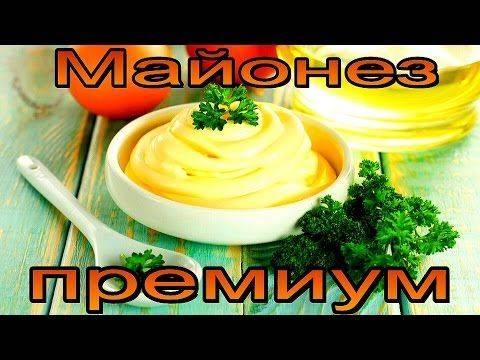 Домашний майонез - рецепты