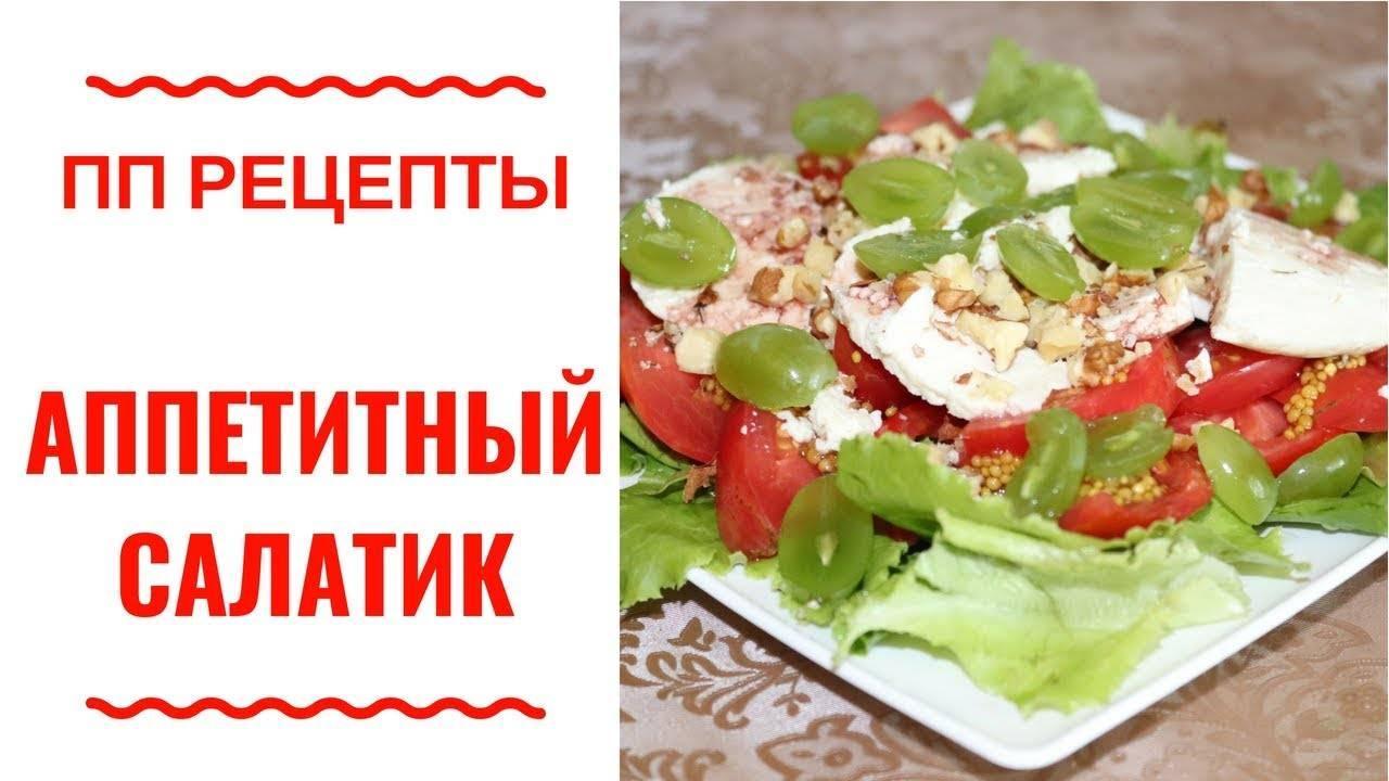 Кулинария мастер-класс рецепт кулинарный салат с курицей и виноградом нежный… продукты пищевые