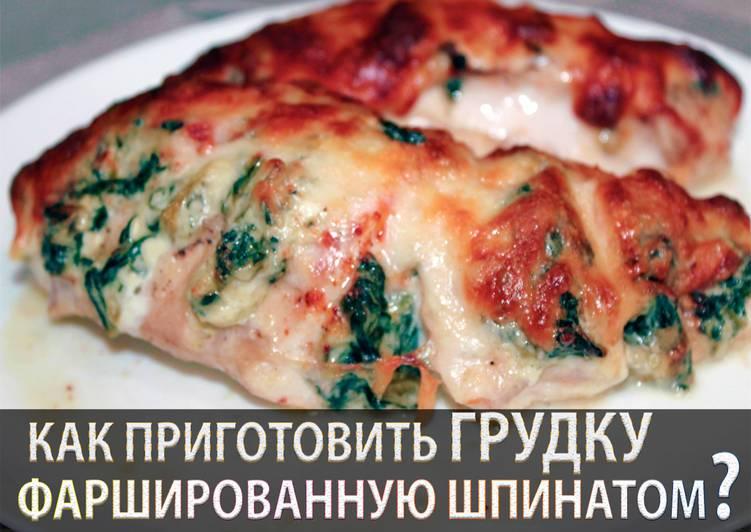 Куриная грудка запеченная с сыром и морковью в духовке