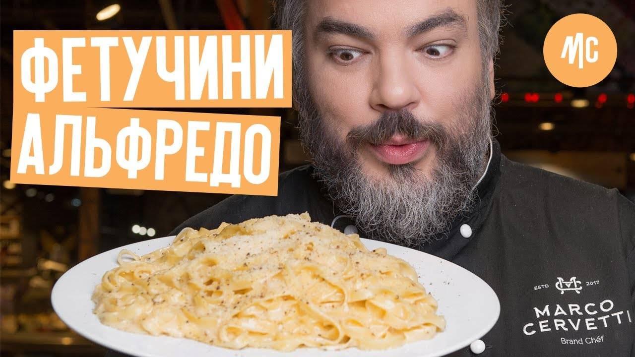 Феттуччине «альфредо» - базовый рецепт рецепт | гранд кулинар