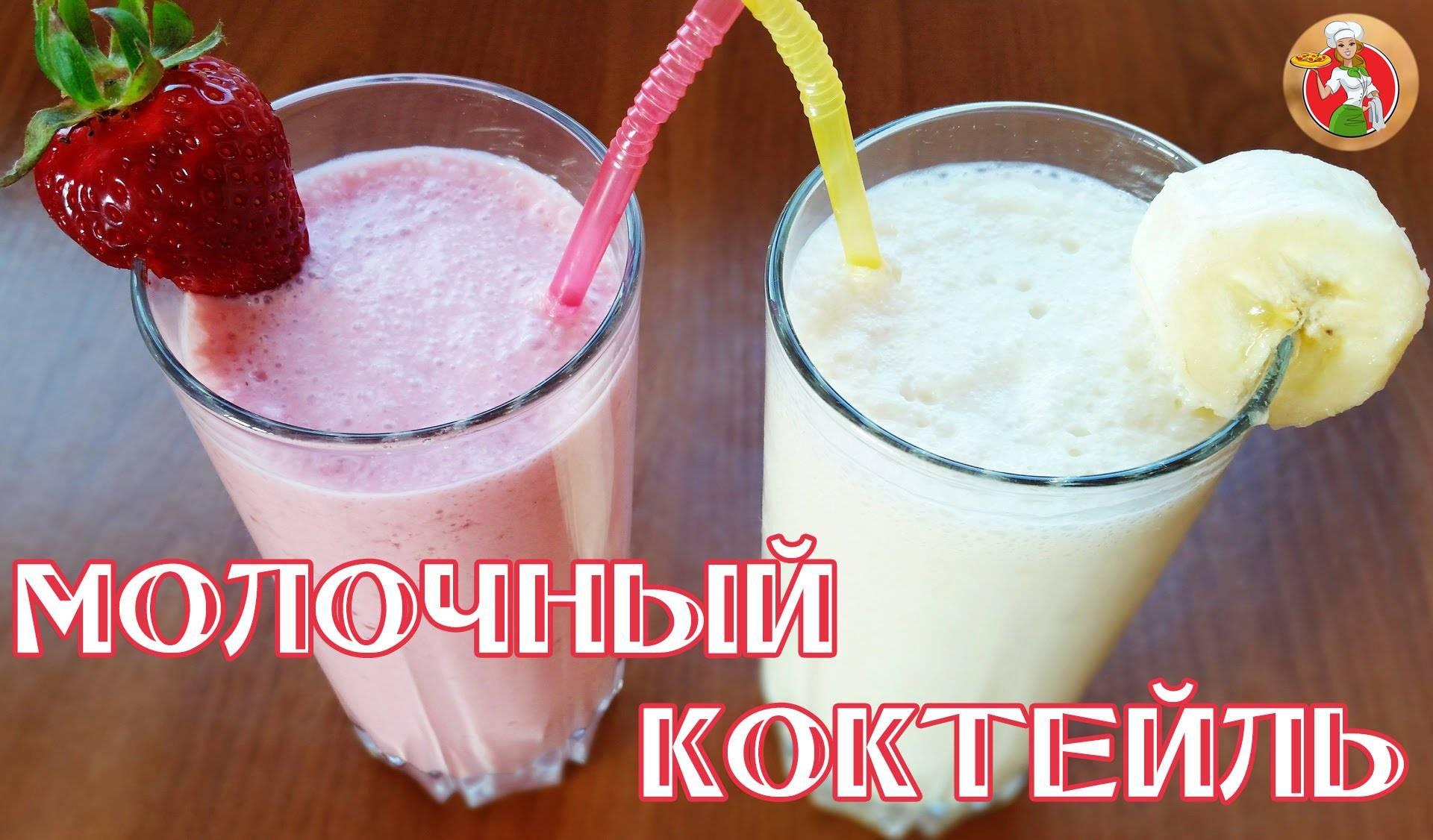 Рецепты молочных коктейлей в блендере с фото