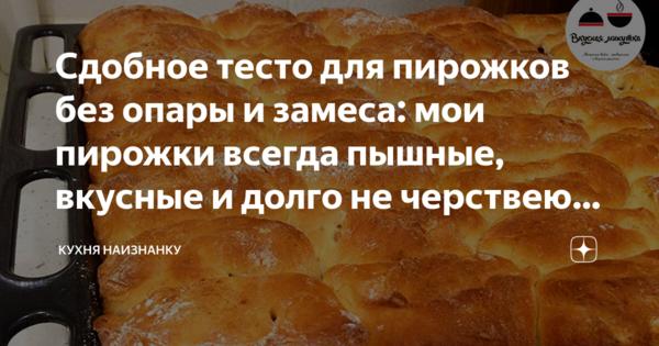 """Дрожжевое тесто """"для ленивых"""" - пошаговый рецепт с фото на сайте банк поваров"""
