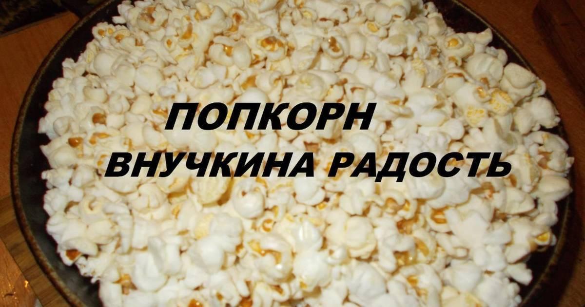 Домашний сырный попкорн за 5 минут